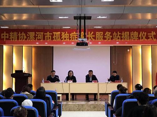 圖為中精協漯河市孤獨癥家長服務站揭牌儀式現場