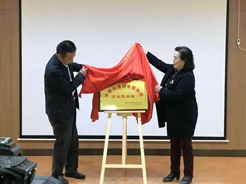 圖為市殘聯副理事長劉紅偉為家長服務站揭牌