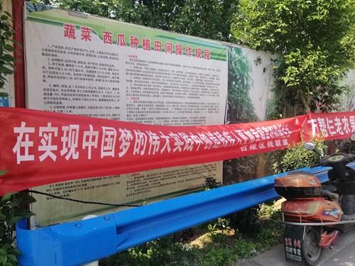 图为漯河市召陵区残联普法宣传横幅