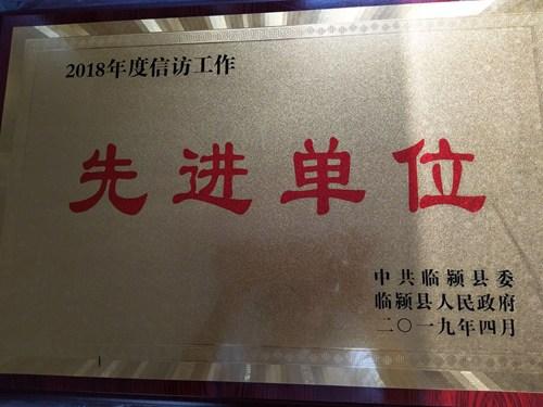 图为漯河市临颍县残联荣获2018年度全县信访工作先进单位荣誉称号