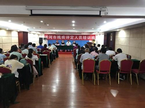 图为漯河市残疾评定人员培训班开班仪式现场