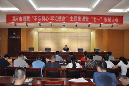 图为市残联党组副书记、副理事长贾志恒为干部职工讲党课