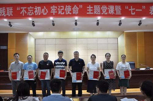 图为市残联为8名优秀共产党员进行表彰