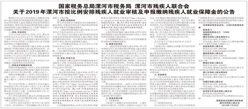 图为2019年漯河市按比例安排残疾人就业审核及申报缴纳残疾人就业保障金的公告