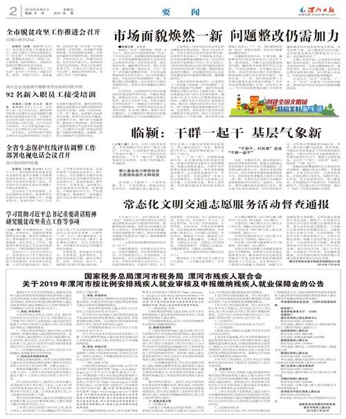 图为2019年8月2日第2版刊登2019年漯河市按比例安排残疾人就业审核及申报缴纳残疾人就业保障金的公告