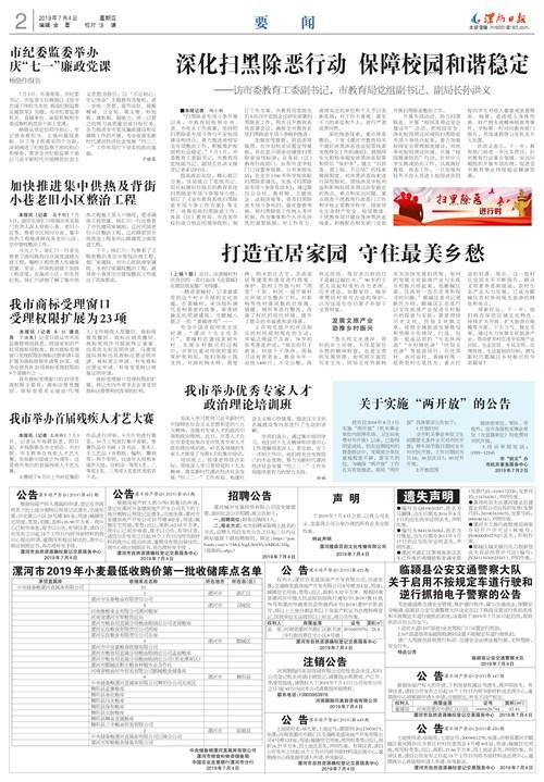 图为漯河日报刊登我市举办首届残疾人才艺大赛文章