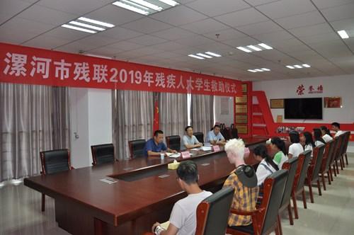 图为 漯河市残联举行2019年残疾大学生助学活动