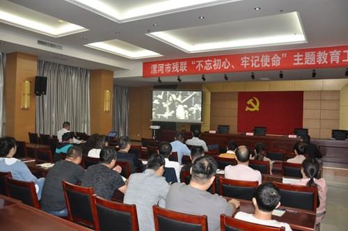 图为市残联全体党员干部观看《初心永恒》大型历史纪录片