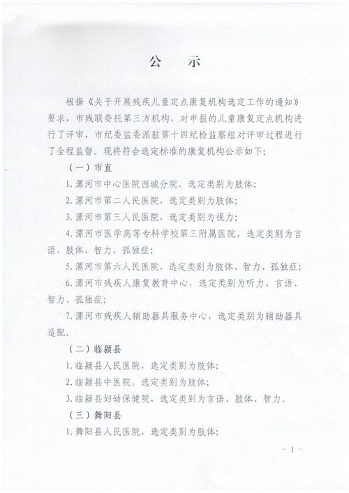 图为公示第1页