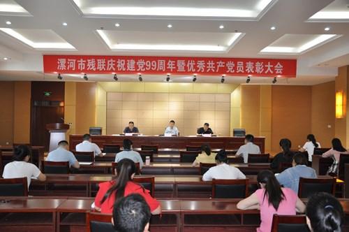 图为市残联庆祝建党99周年暨优秀共产党员表彰大会