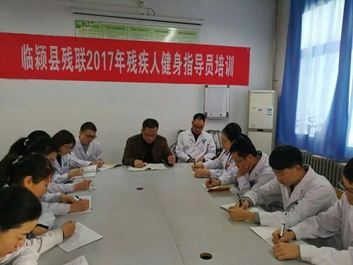 漯河市临颍县残联举办2017年度残疾人健身指导员培训班