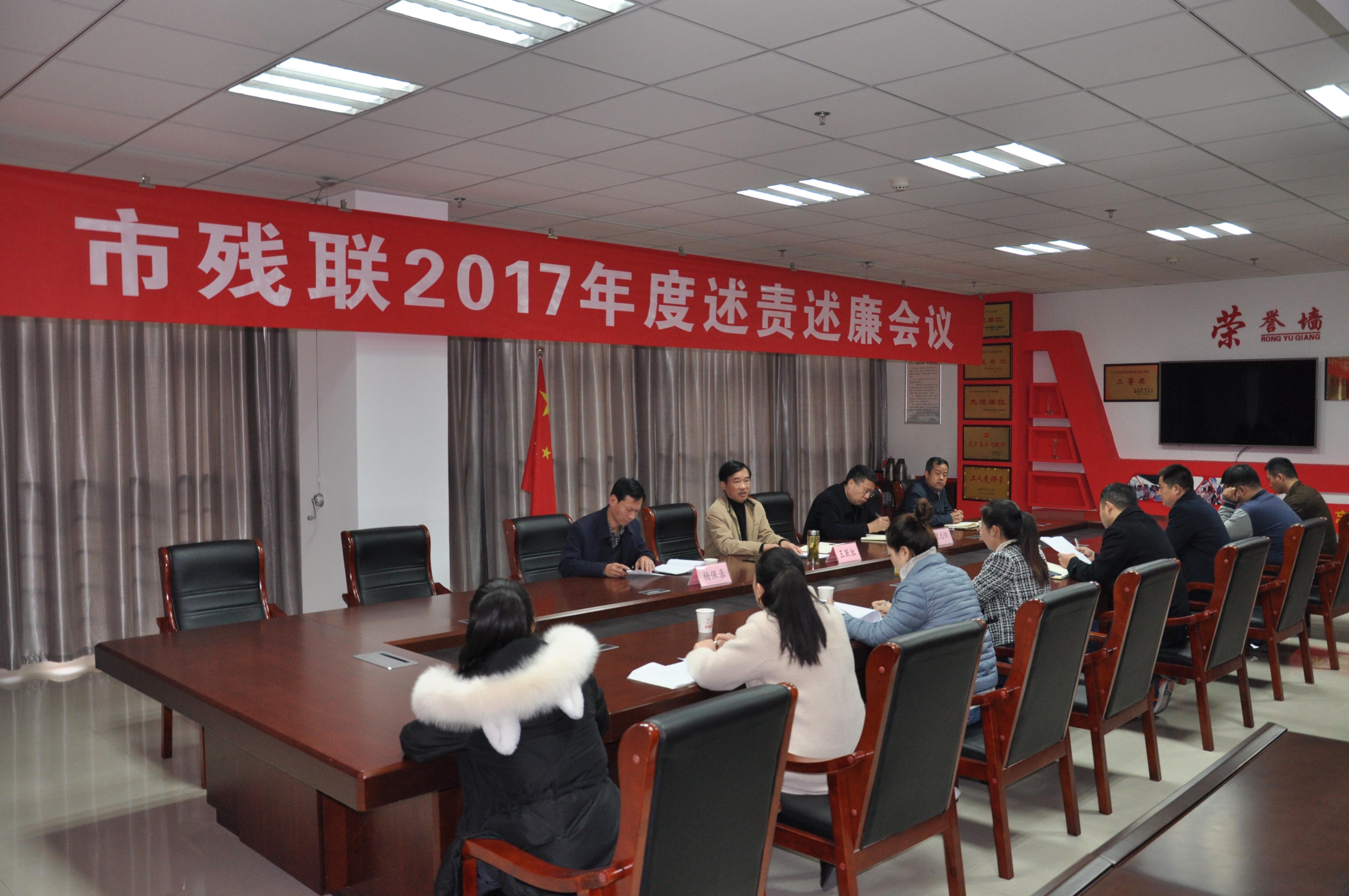 漯河市残联召开2017年度述责述廉会议