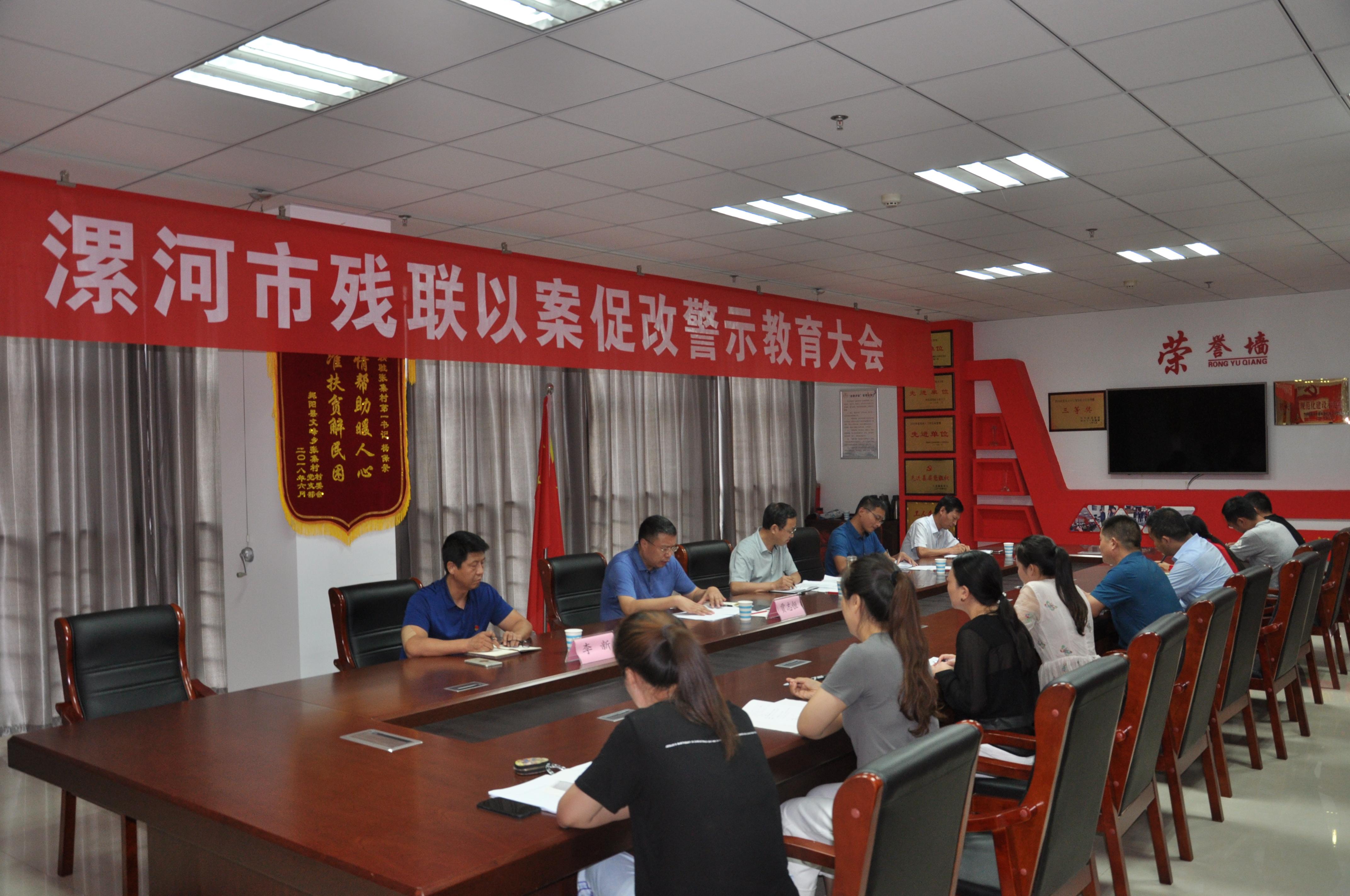 漯河市残联召开以案促改警示教育大会