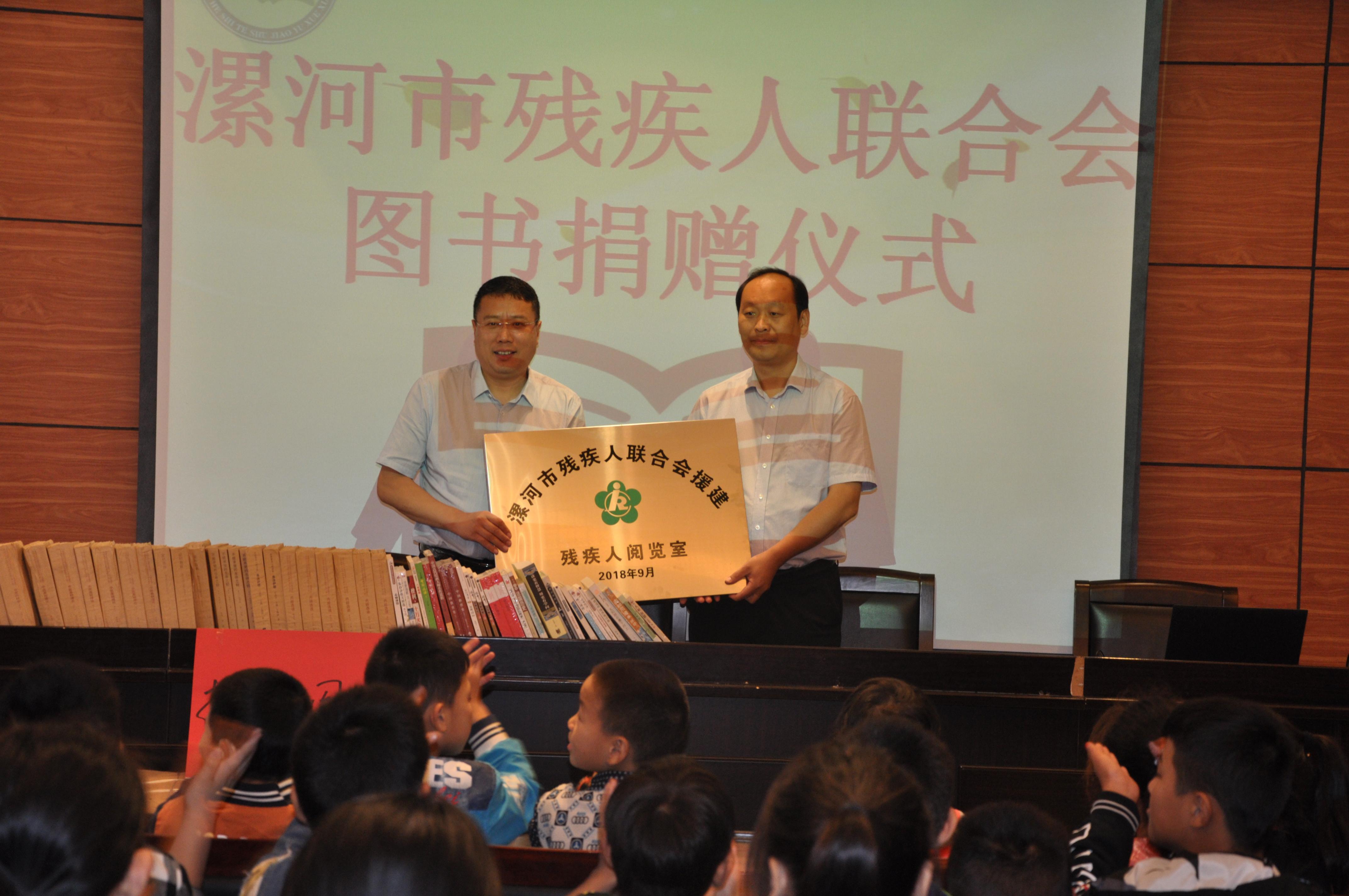 漯河市残联开展爱心图书捐赠活动