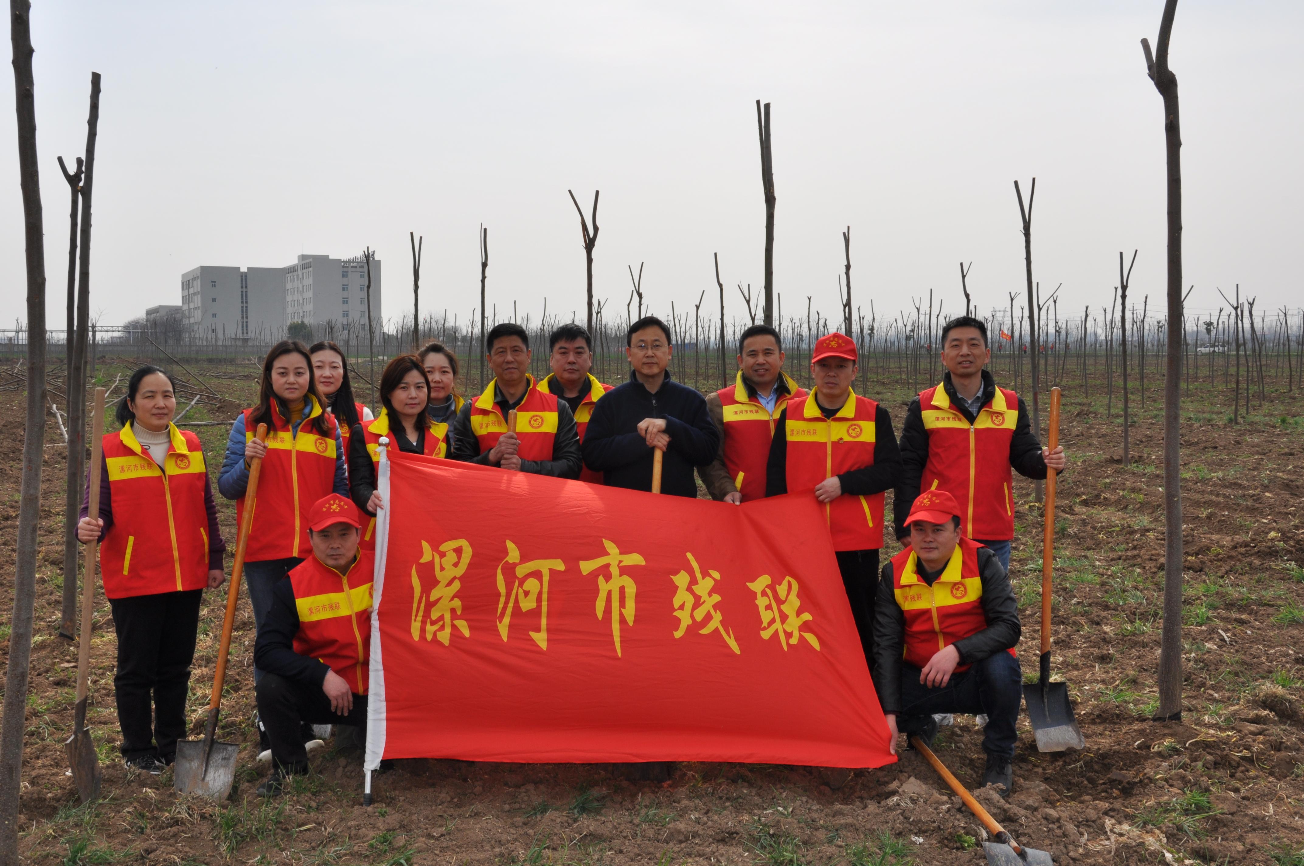 漯河市残联开展义务植树活动