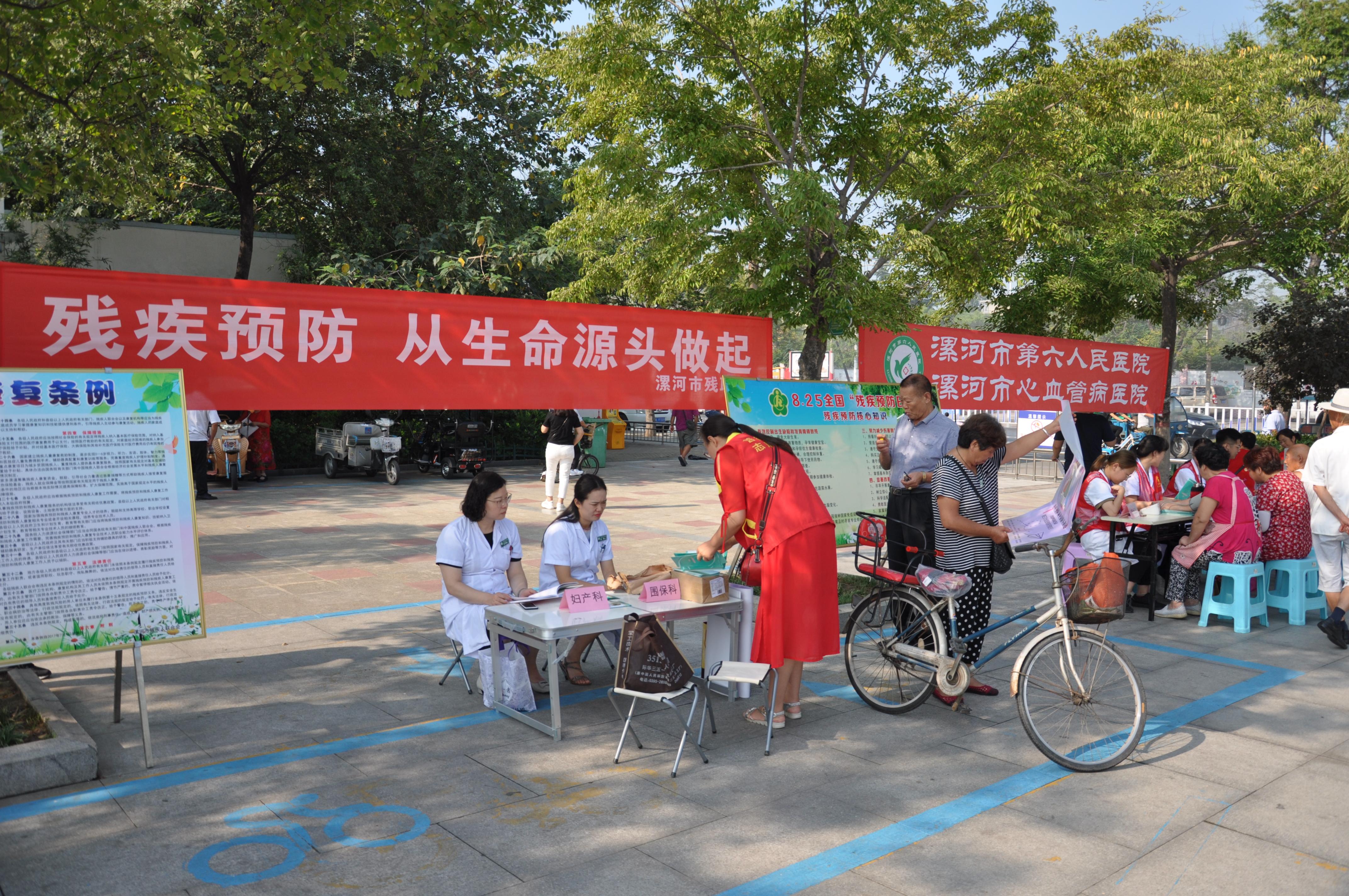 漯河市残联开展残疾预防日主题宣传活动