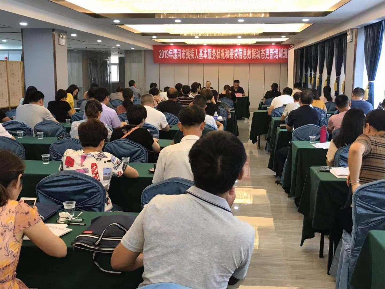 漯河市残联举办2019年残疾人基本服务状况和需求信息数据动态更新工作培训班