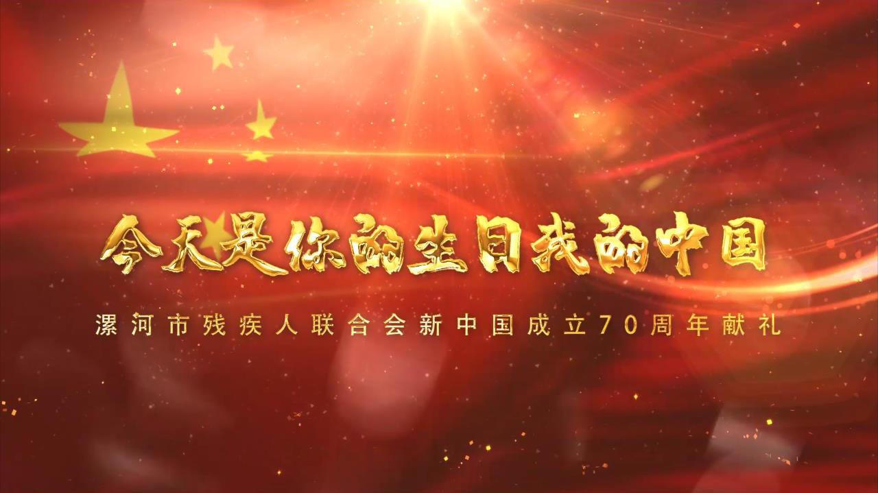 漯河市残疾人联合会全体党员与残疾儿童同唱《今天是你的生日我的中国》祝福祖国繁荣富强