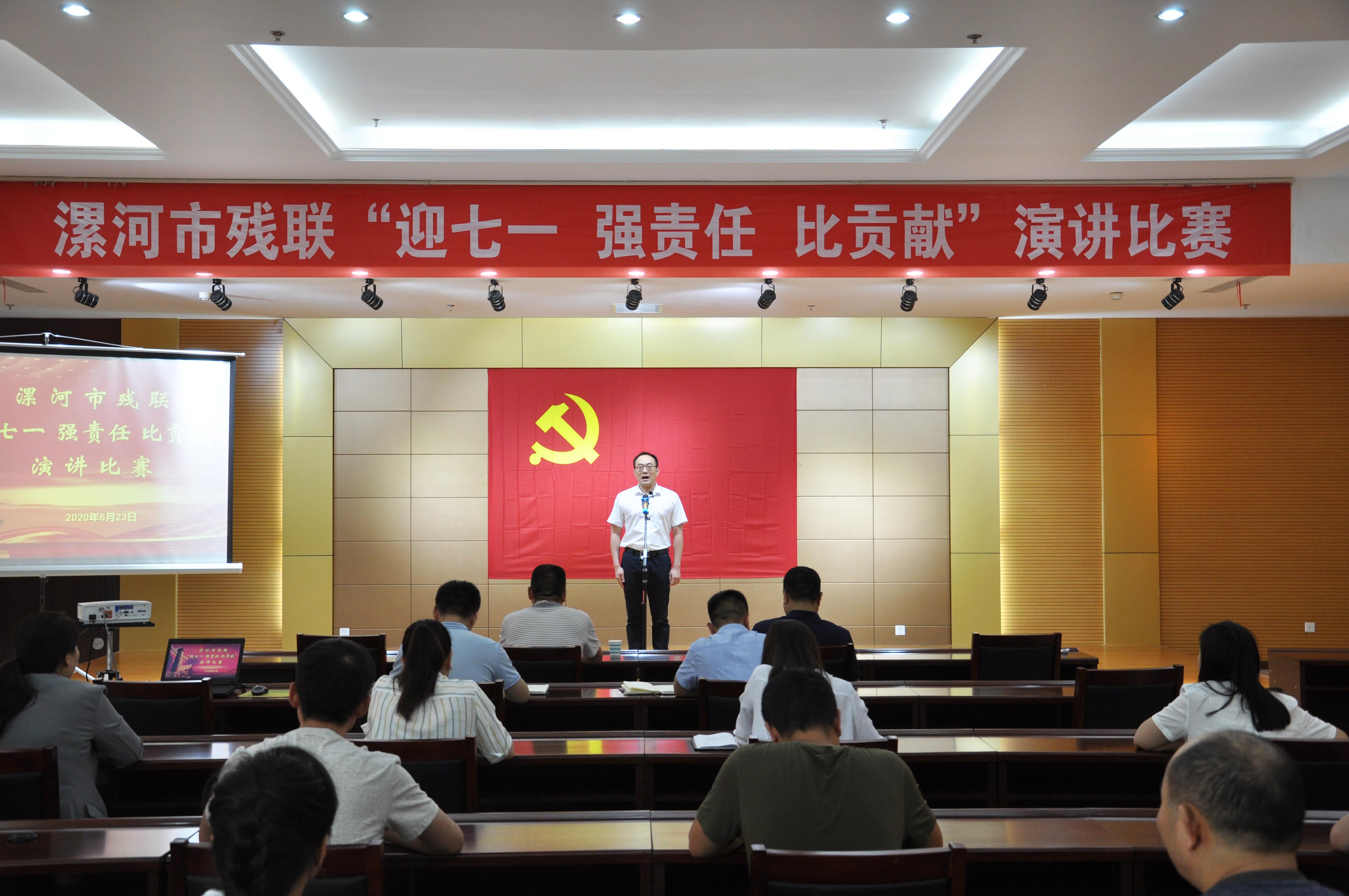 """漯河市残联举办迎""""七一""""演讲比赛"""