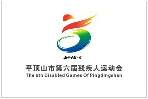 图为:平顶山市第六届残疾人运动会会旗