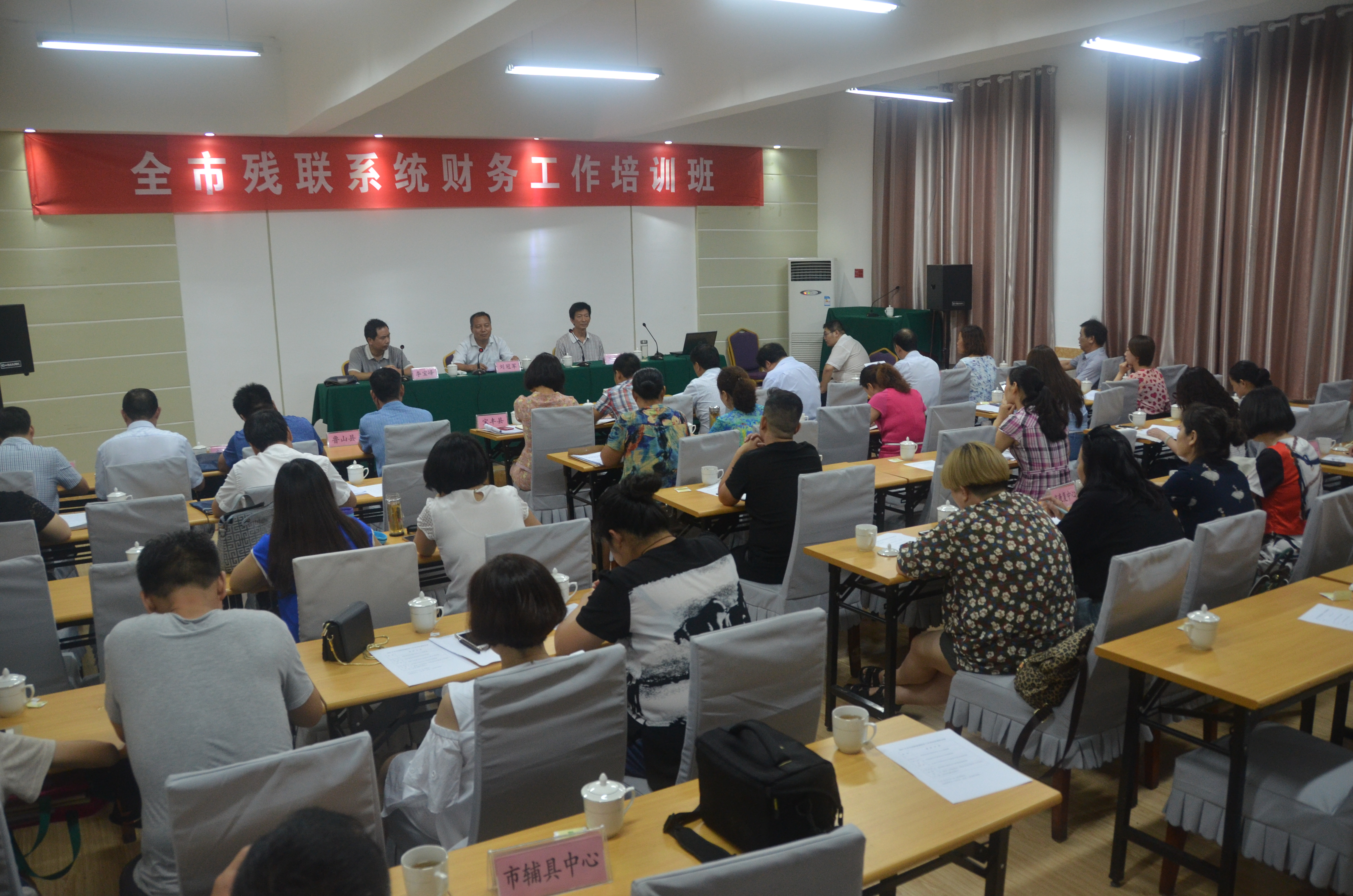 全市残联系统财务工作培训班举办