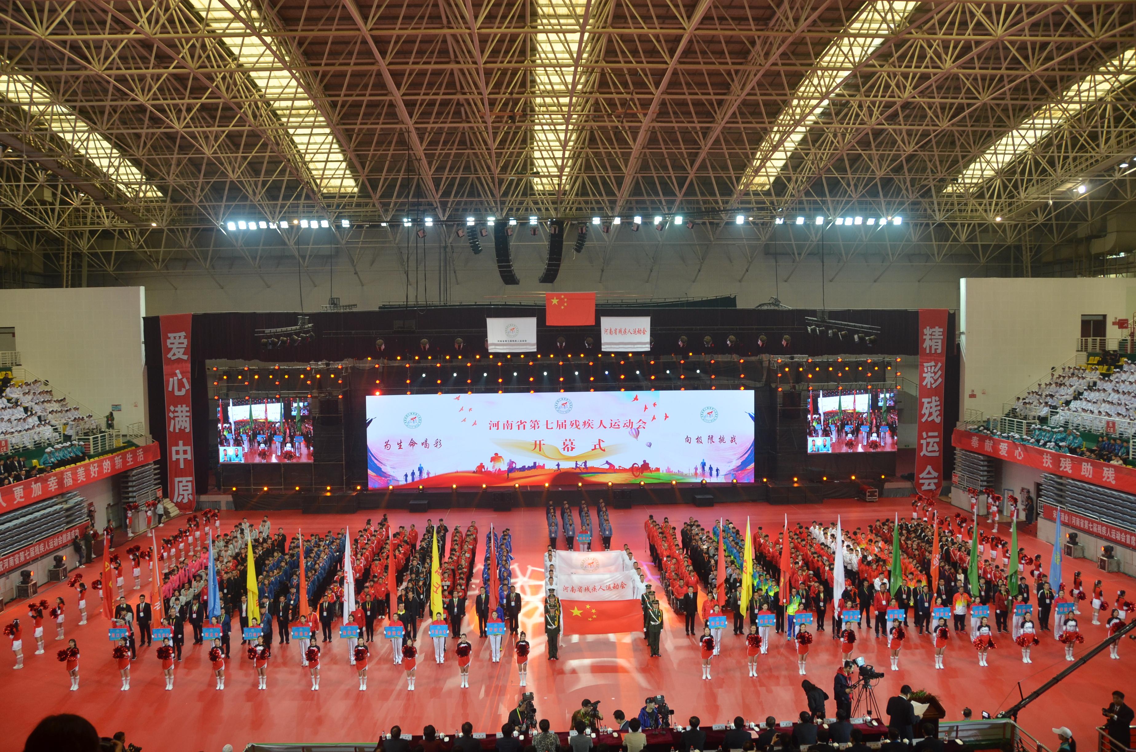 省第七届残疾人运会开幕 我市代表团49人参赛