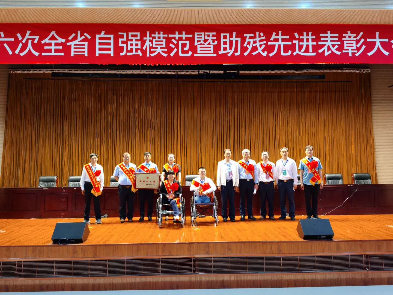 我市6名个人3个集体在全省自强模范暨助残先进表彰大会上受表彰