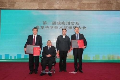 第一届残疾预防及康复科学技术奖颁奖活动在京举办