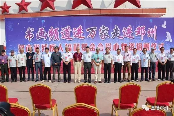 邓州市第二十七次全国助残日爱心捐助活动