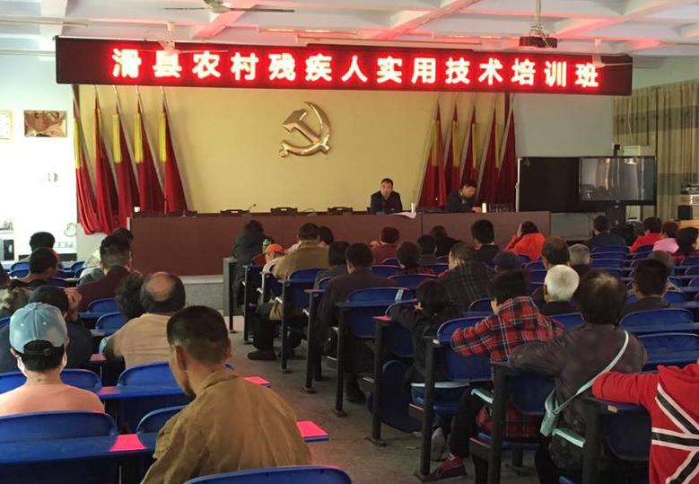 滑县残联2018年举办首批农村残疾人实用技术培训班