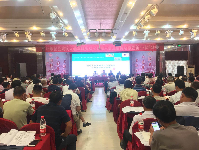 杞县召开2018年残疾人数据动态更新动员 培训会议