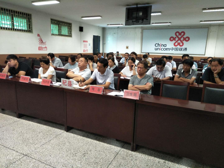 杞县分会场关于国务院残工委的电视电话会议的收听收看情况