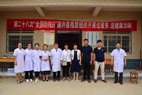 图为县残联与县人民医院工作人员合影