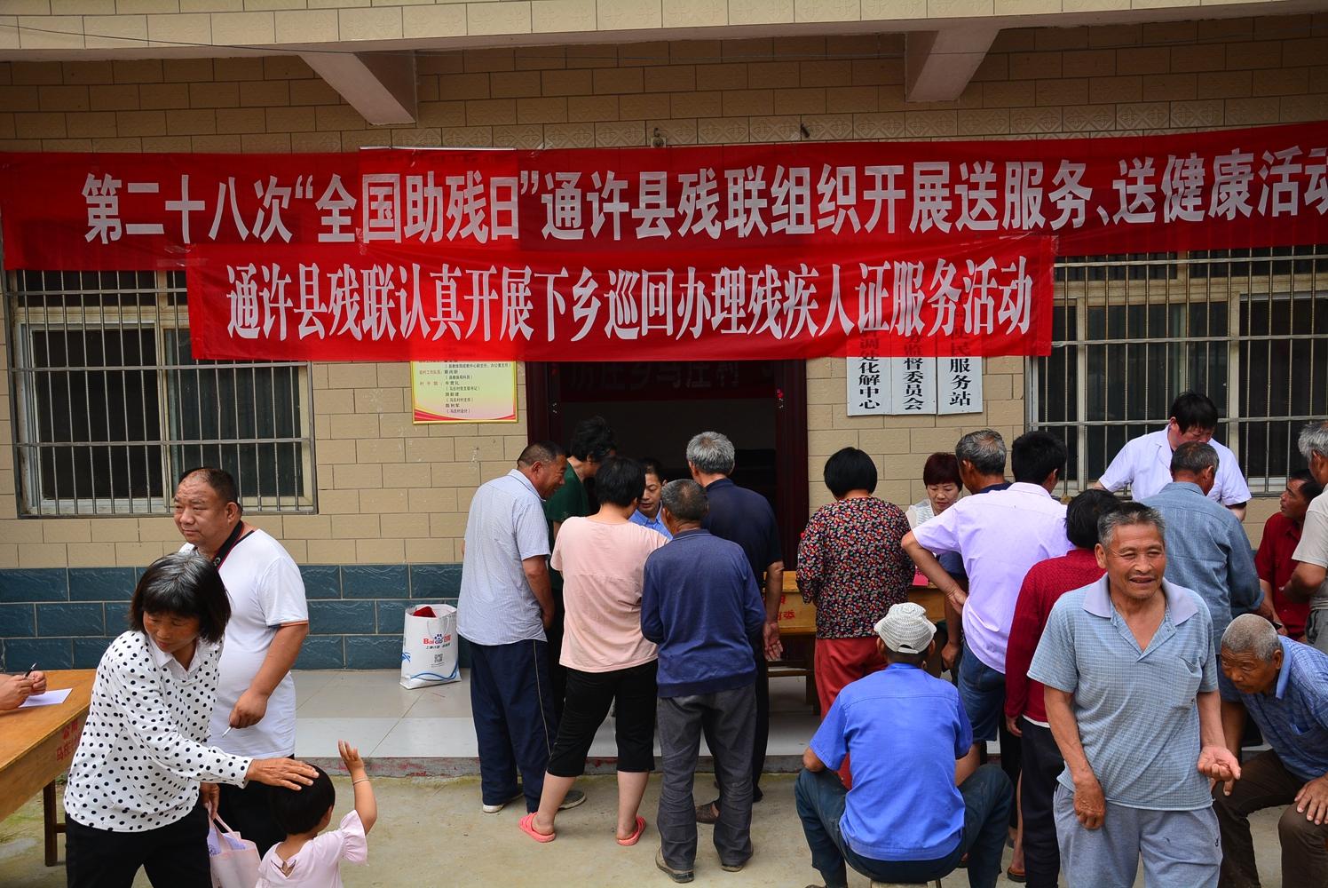 通许县残联开展全国助残日系列活动 助推全面建成小康社会
