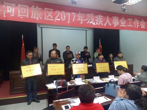 图为顺河回族区召开2017年残疾人事业工作会议