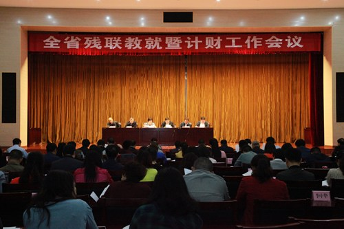 全省残联教就暨计财工作会议在郑州召开
