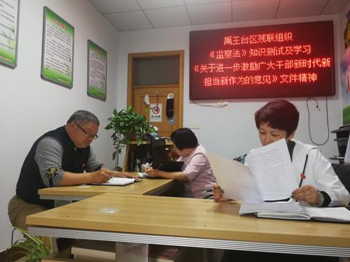 图为区残联全体党员干部学习文件精神