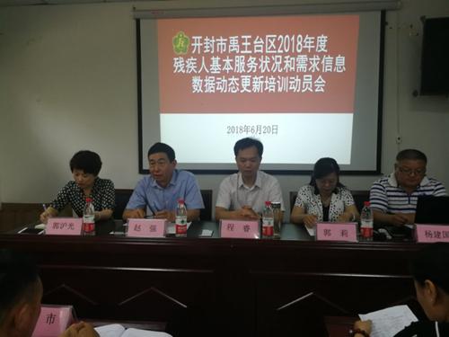 图为培训动员会区残联郭沪光理事长宣读动态更新实施方案