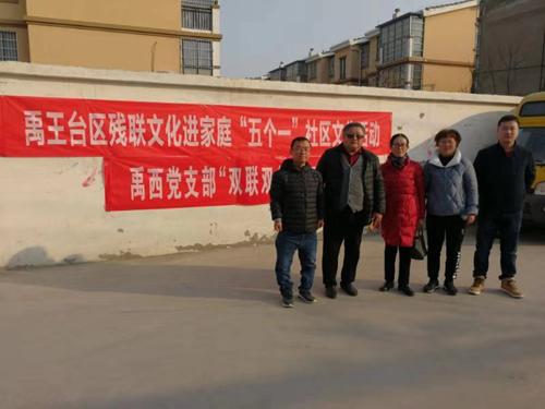 图为结束后禹王台区残联和禹西办事处工作人员合影