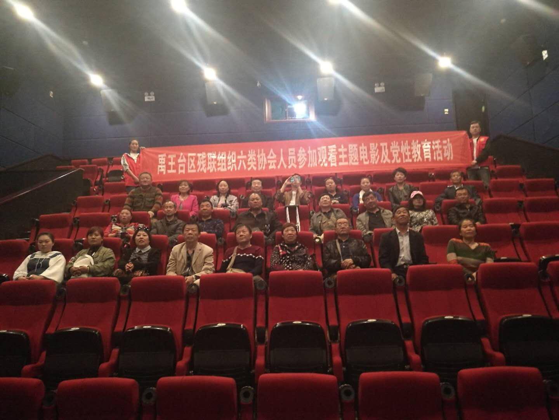 禹王台区残联组织残疾人六类协会成员 参加观看主题电影及党性教育活动 激发工作热情,更好为残疾人服务