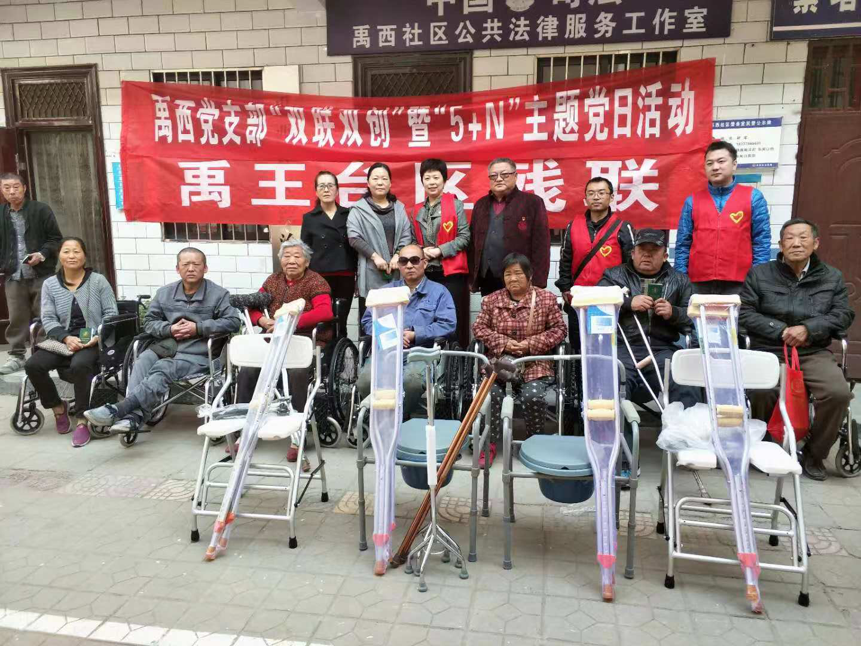 """禹王台区残联开展""""双联双创""""活动 为群众办实事,免费为残疾人发放辅助器具"""