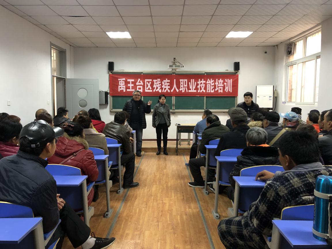 禹王台区2018年度残疾人职业技能培训开班 为残疾人送技能,助力残疾人就业创业
