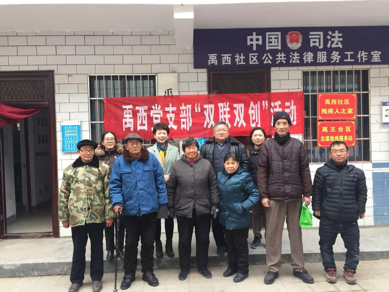 """禹王台区首个残疾人之家在禹西社区成立,助力""""双联双创""""工作再上新台阶"""