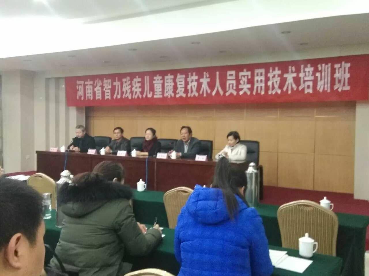 """""""十三五""""全省智力残疾儿童康复人员 实用康复技术培训班在郑州召开"""