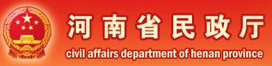 河南省民政厅