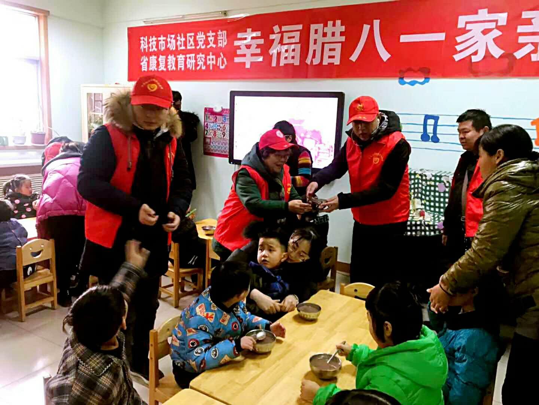 """科技市场社区、省康教中心举办 """"幸福腊八一家亲""""送温暖活动"""