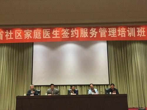 河南省残联举办社区家庭医生签约服务管理培训班