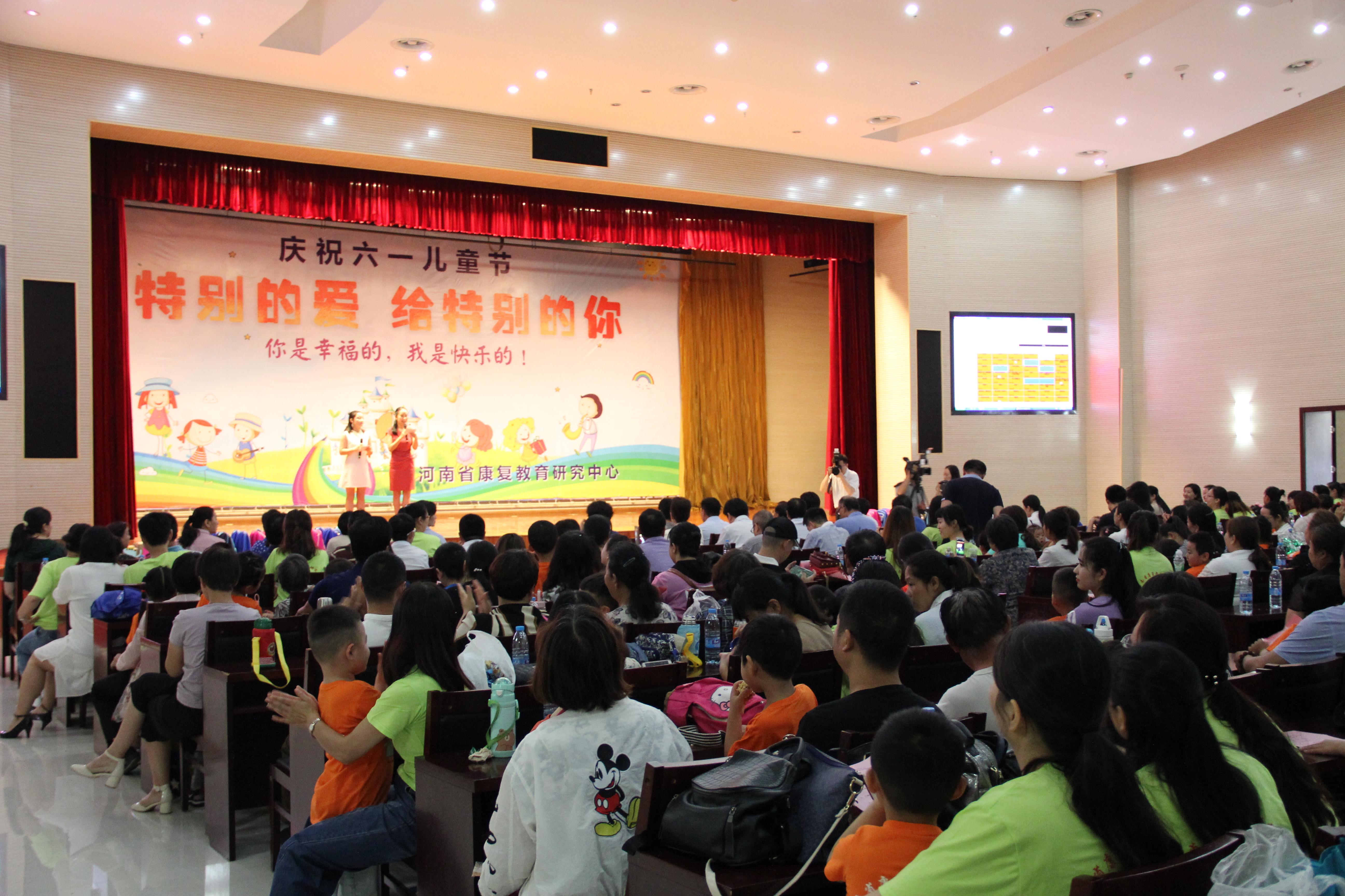 """""""特别的爱 给特别的你""""——河南省康复教育研究中心举办庆六一联欢活动"""