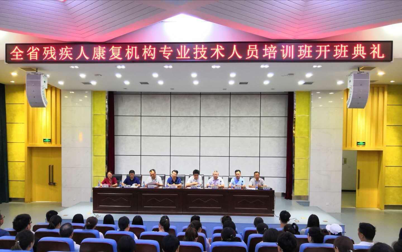 全省残疾人康复机构专业技术人员培训班在郑州举办