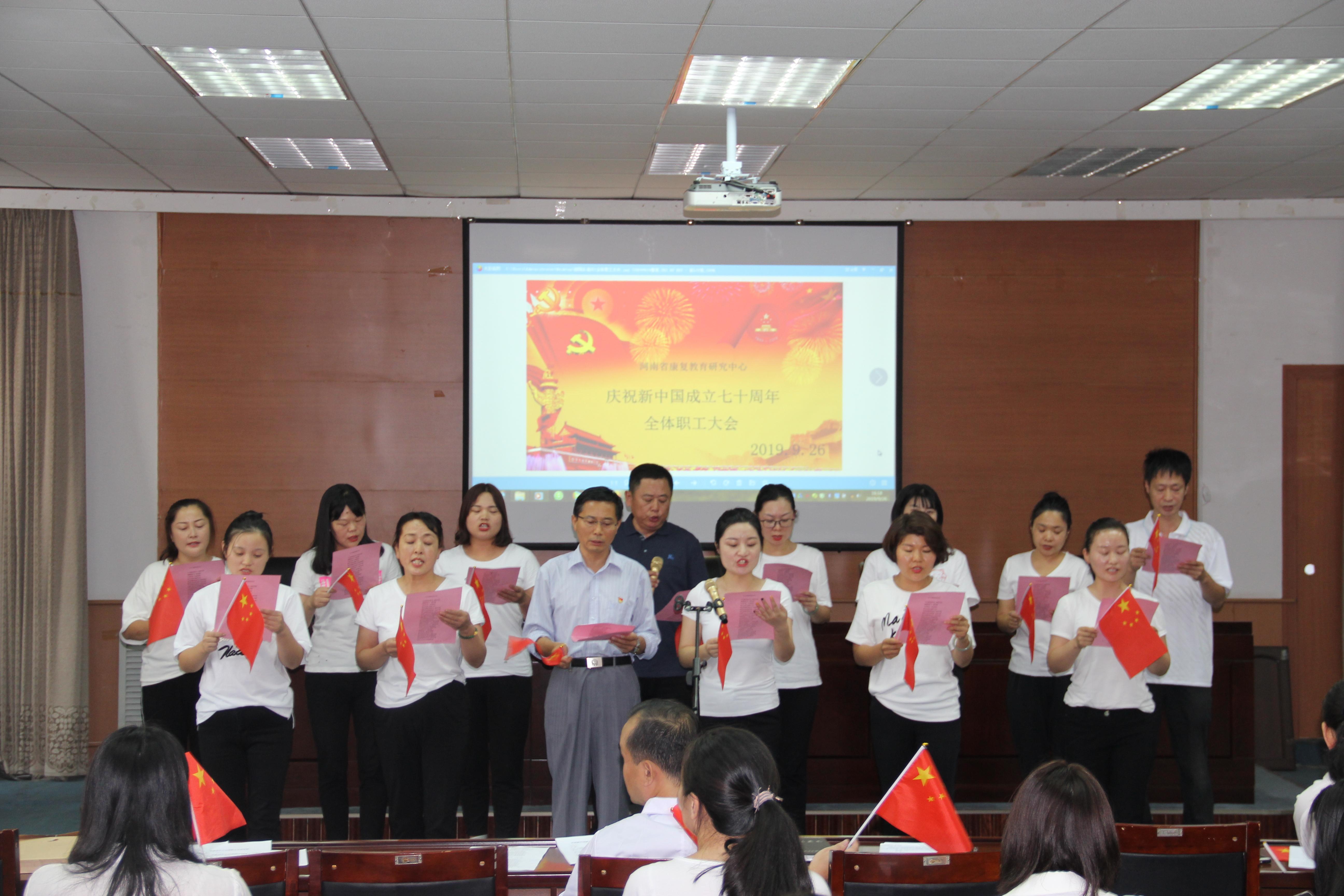 省康复中心召开庆祝新中国成立七十周年全体职工大会